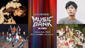 『2018 K-POP FESTIVAL MUSIC BANK IN CHILE』7/1(日)より独占配信!