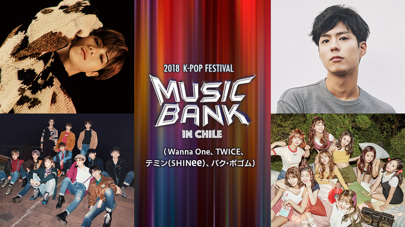 2018 K-POP FESTIVAL MUSIC BANK IN CHILE