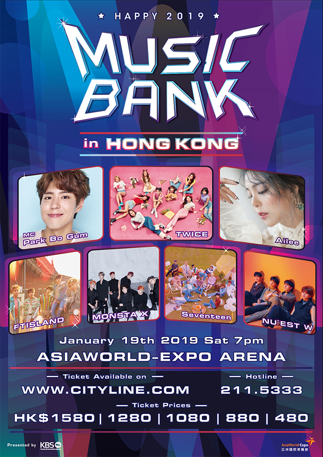 TWICE、SEVENTEENら豪華K-POPアーティスト総出演!!「KBS MUSIC BANK in HONGKONG」Paravi で2月23日(土)より日本独占配信!!
