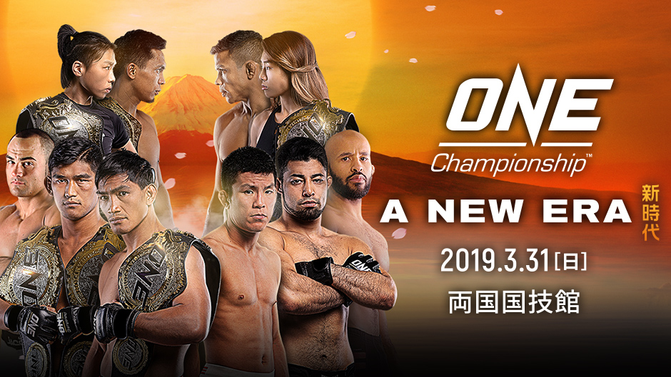 ONE史上最大の熱い闘いを見逃すな!格闘技団体「ONE Championship」初の日本大会「ONE:A NEW ERA -新時代-」をLIVE配信!