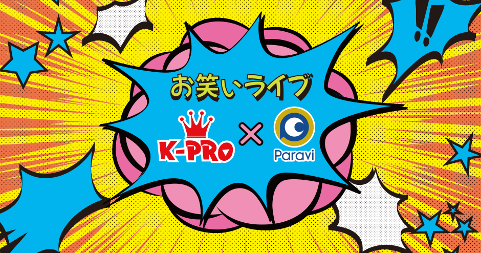 「K-PRO」お笑いライブParavi初登場!!9/12(木)独占配信開始!!毎月定期配信決定!!
