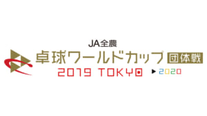 「JA全農 卓球ワールドカップ団体戦2019TOKYO」Paraviで実況付きLIVE&見逃し配信決定‼