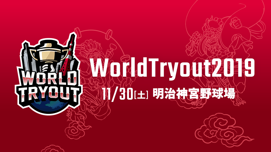 「WorldTryout2019」Paraviで独占LIVE配信・見逃し配信が決定!!